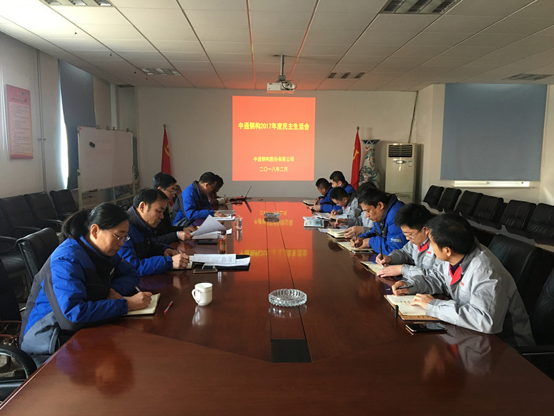 At 10:00 on February 1, 2018, Zhongtong Steel Structure held the 2017 Democratic Life Meeting. The meeting was presided over by Yao Yingjun, deputy secretary of the Party branch,